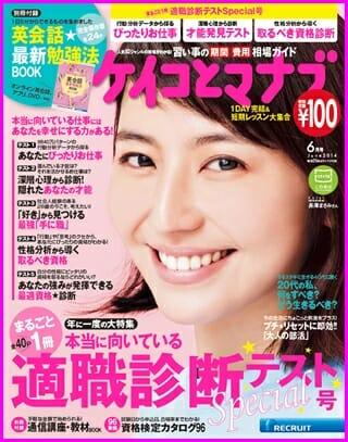 keikomanabu_201406